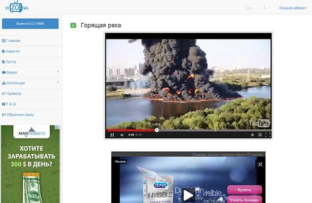 vizona.ru 634 4