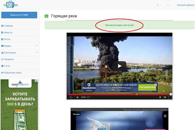 vizona.ru 634 5