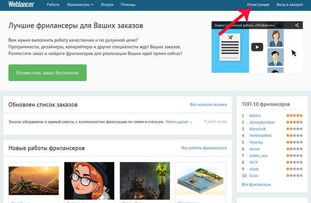 weblancer 634 1