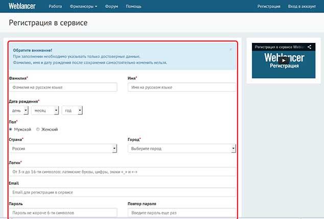 weblancer 634 2
