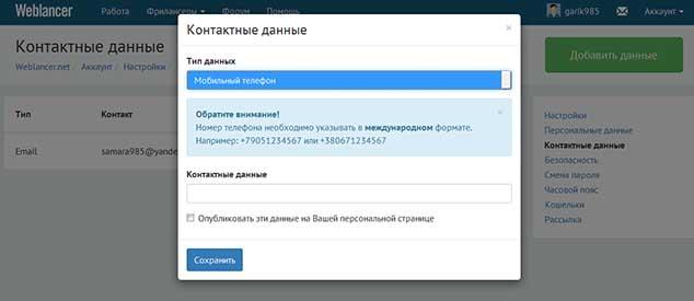 weblancer 634 7