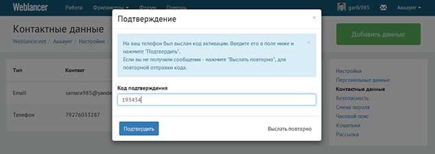 weblancer 634 8