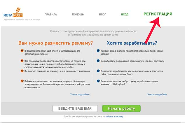 rotapost.ru 634 1