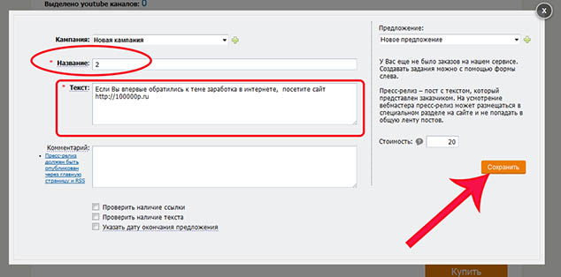 rotapost.ru 634 22