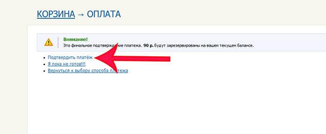 rotapost.ru 634 23