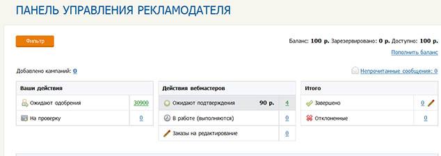 rotapost.ru 634 24