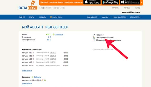 rotapost.ru 634 25