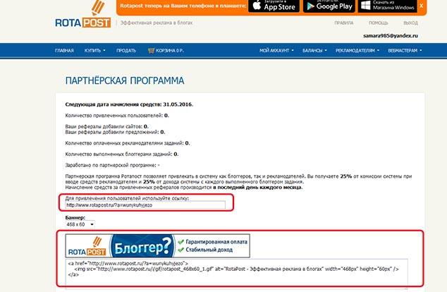 rotapost.ru 634 26