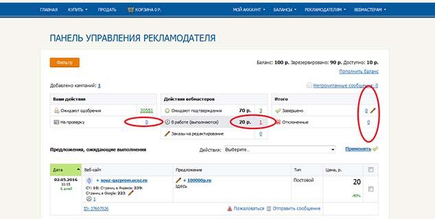 rotapost.ru 634 28