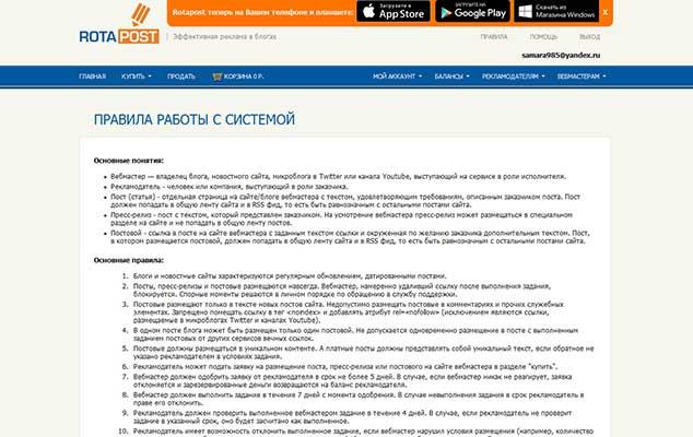 rotapost.ru 634 3