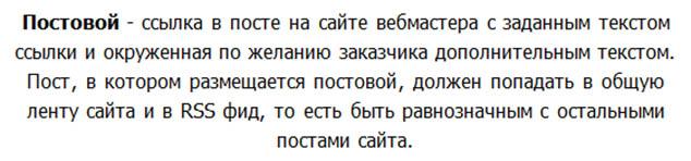 rotapost.ru 634 9