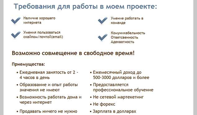 pro-work-info.ru 2 634