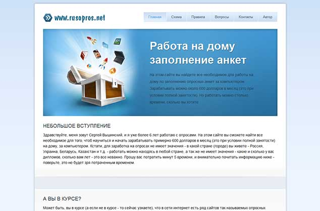 rusopros.net 1 634