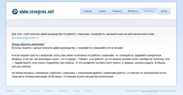 rusopros.net 4 634