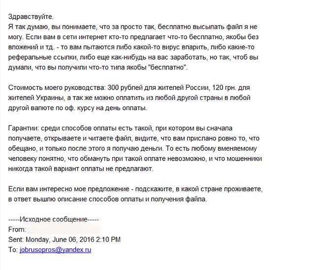 rusopros.net 6 634
