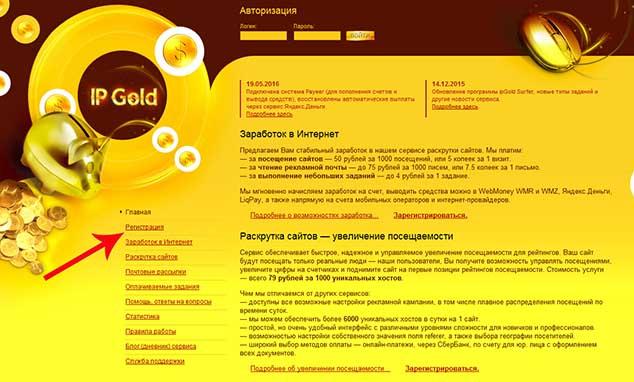 1-ipgold-ru-634