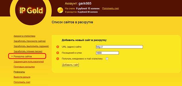 13-ipgold-ru-634