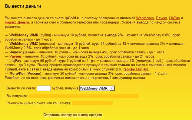 16-ipgold-ru-634