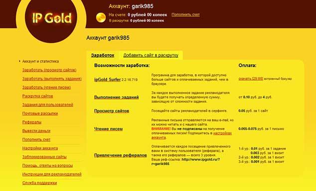 3-ipgold-ru-634
