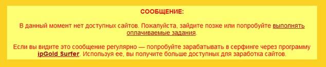 4-ipgold-ru-634