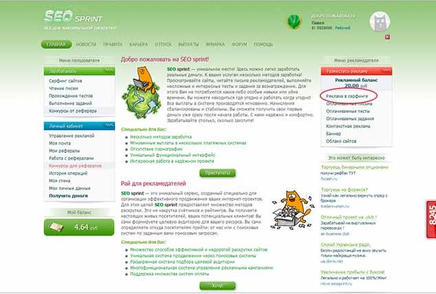 5-32-seosprint-net-634